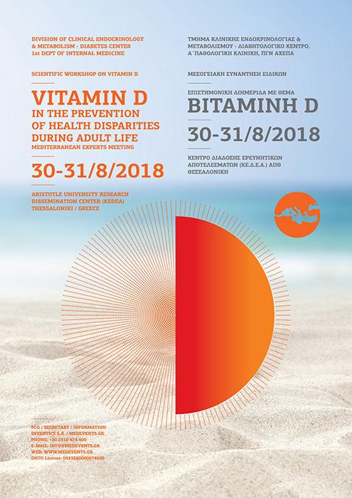 Επιστημονική Διημερίδα με Θέμα «Μεσογειακή Συνάντηση Ειδικών: Βιταμίνη D»