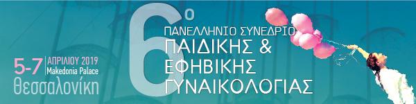 6ο Πανελλήνιο Συνέδριο Παιδικής & Εφηβικής Γυναικολογίας