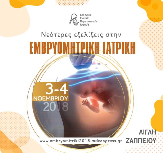 Νεότερες Εξελίξεις στην Εμβρυομητρική Ιατρική