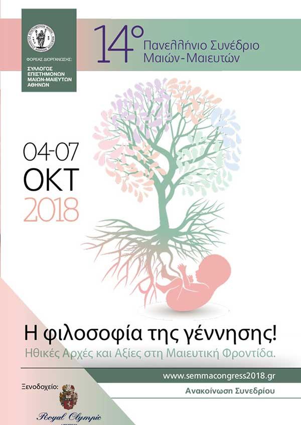 14ο Πανελλήνιο Συνέδριο Μαιών-Μαιευτών