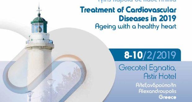 10ο Καρδιολογικό Συνέδριο Ανατολικής Μακεδονίας & Θράκης
