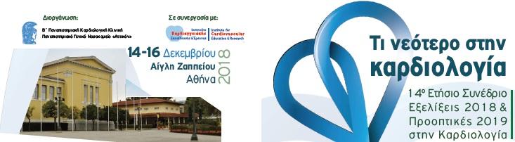14ο  Ετήσιο Συνέδριο Εξελίξεις 2018 & Προοπτικές 2019 στην Καρδιολογία