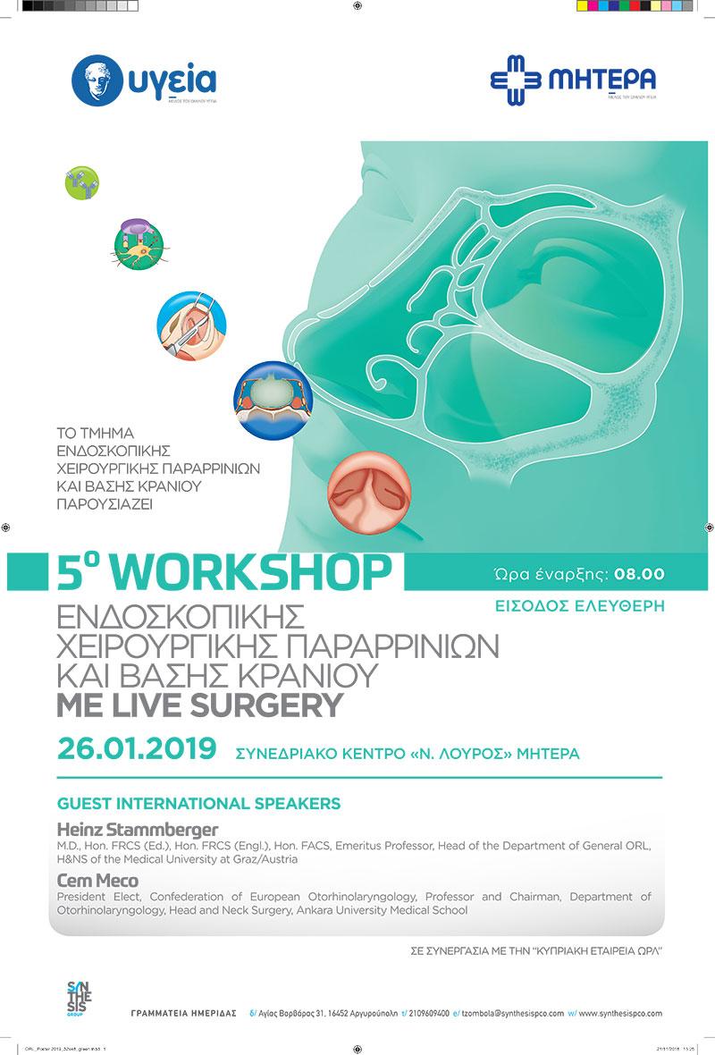 5ο Workshop Ενδοσκοπικής Χειρουργικής Παραρρινίων και βάση κρανίου με live Surgery