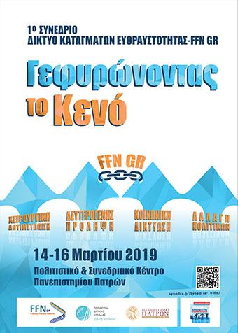 «Γεφυρώνοντας το Κενό» (14-16 Μαρτίου 2019, Συνεδριακό & Πολιτιστικό Κέντρο Πανεπιστημίου Πατρών).