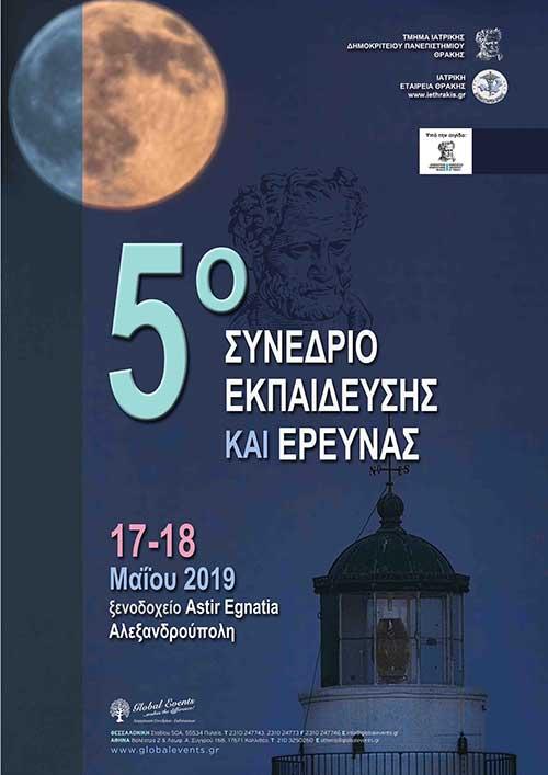 5ο Συνέδριο Εκπαίδευσης Και Έρευνας