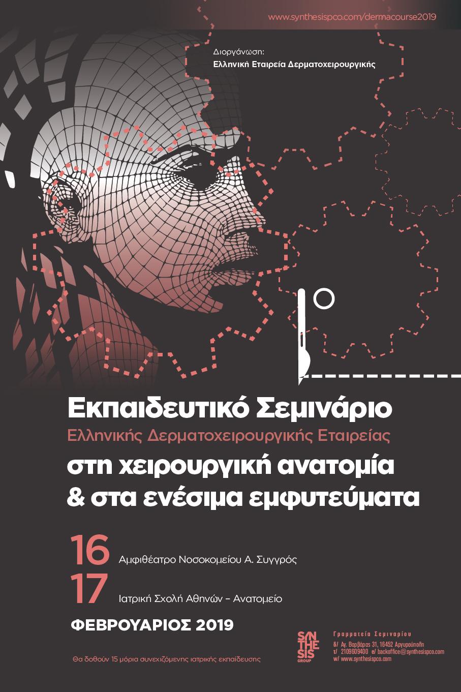 1ο Εκπαιδευτικό Σεμινάριο Ελληνικής Δερματοχειρουργικής Εταιρείας στη Χειρουργική Ανατομία & στα Ενέσιμα Εμφυτευματα