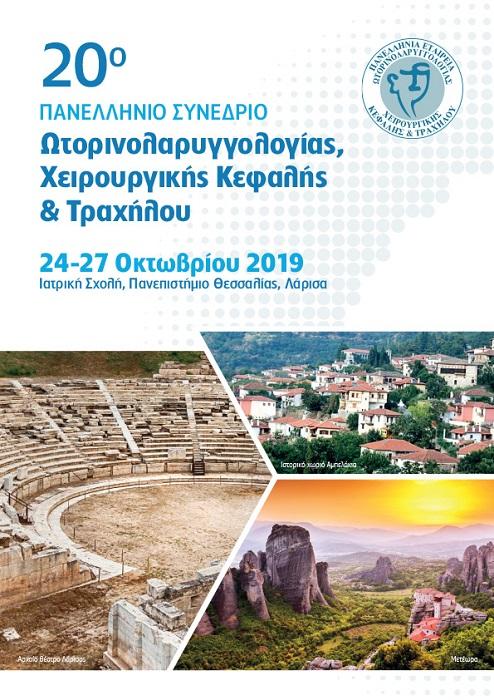 20ο Πανελλήνιο Συνέδριο ΩΡΛ