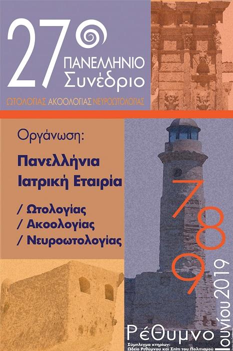 27ο Πανελλήνιο Συνέδριο Ωτολογίας, Ακοολογίας, Νευροωτολογίας