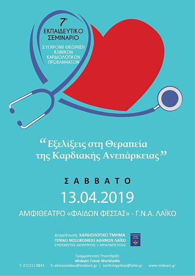 7ο Εκπαιδευτικό σεμινάριο: «Σύγχρονη θεώρηση Κλινικών Καρδιολογικών Προβλημάτων»