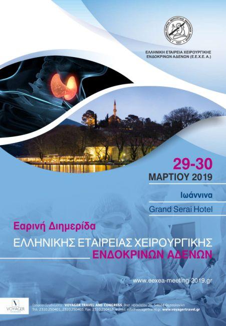 Εαρινή Διημερίδα Ελληνικής Εταιρείας Χειρουργικής Ενδοκρινών Αδένων