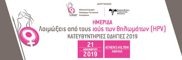 Ημερίδα Ελληνικής Εταιρείας Κατώτερου Γεννητικού Συστήματος