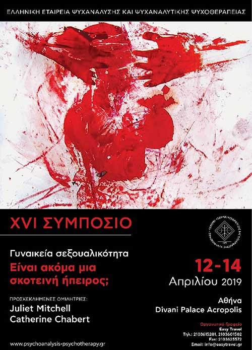 16ο Συμπόσιο Ελληνικής Εταιρείας Ψυχανάλυσης και Ψυχαναλυτικής Ψυχοθεραπείας