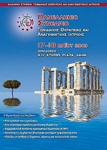 Πανελλήνιο Συνέδριο Γονιδιακής Θεραπείας Και Αναγεννητικής Ιατρικής