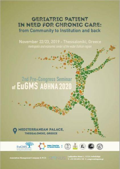 """2ο Προσυνεδριακό σεμινάριο 2019 της European Geriatric Medicine Society (ΕuGMS) : """" Γηριατρικός ασθενής σε ανάγκη χρόνιας φροντίδας: από την κοινότητα στις δομές υγείας και πάλι πίσω """""""