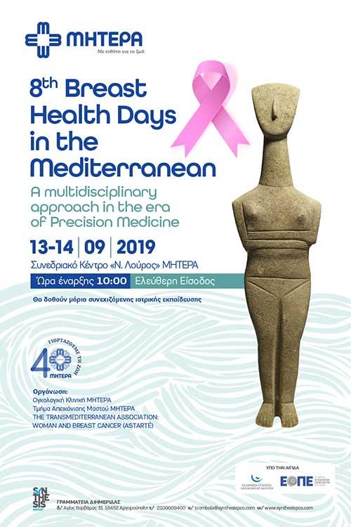 8th Breast Health Days