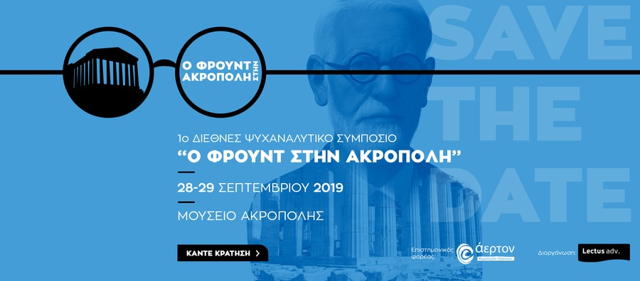 1ο Διεθνές Ψυχαναλυτικό Συμπόσιο ''Ο Φρόυντ στην Ακρόπολη''