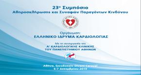 23ο Συμπόσιο Αθηροσκλήρωσης & Συναφών Παραγόντων Κινδύνου