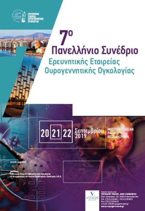 7ο Πανελλήνιο Συνέδριο Ερευνητικής Εταιρείας Ουρογεννητικής Ογκολογίας