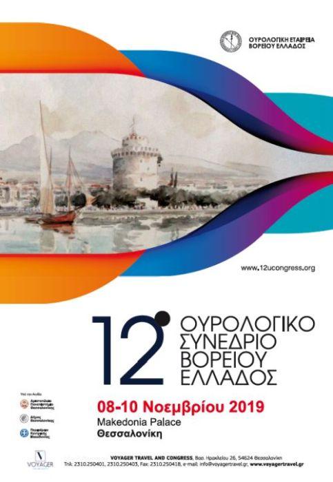 12ο Ουρολογικό Συνέδριο Βορείου Ελλάδος