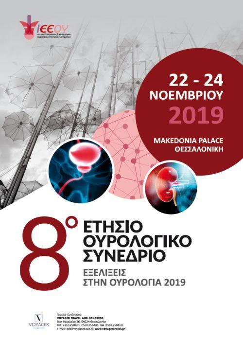 """8ο Ετήσιο Ουρολογικό Συνέδριο """"Εξελίξεις στην Ουρολογία"""""""