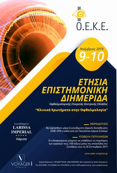 Ετήσια Διημερίδα Οφθαλμολογικής Εταιρείας Κεντρικής Ελλάδος «Κλινικά Ερωτήματα στην Οφθαλμολογία»