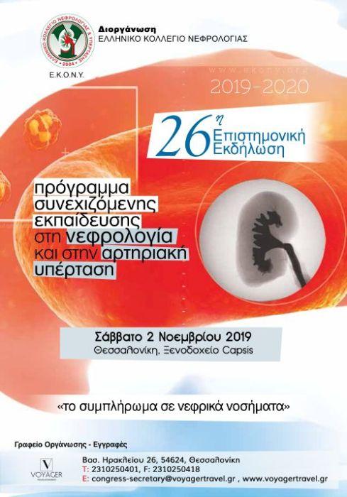 26η Επιστημονική Ημερίδα ΕΚΟΝΥ. Το συμπλήρωμα σε νεφρικά νοσήματα