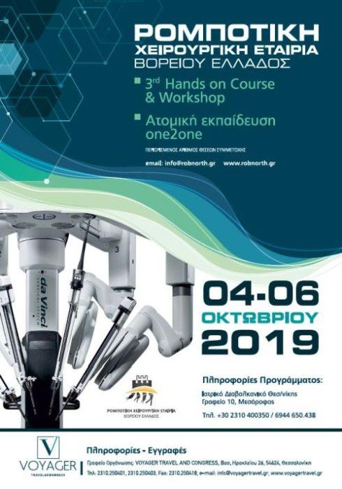 Hands on Courses & Workshops Ατομική εκπαίδευση one2one (Ρομποτική Χειρουργική Εταιρία Βορείου Ελλάδος)